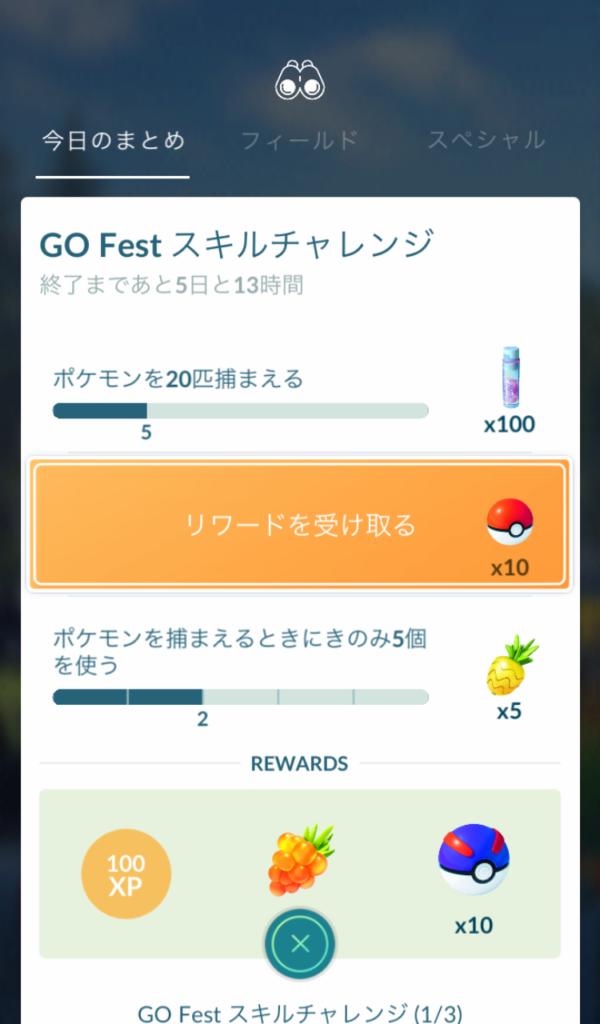 GoFestスキルチャレンジ1