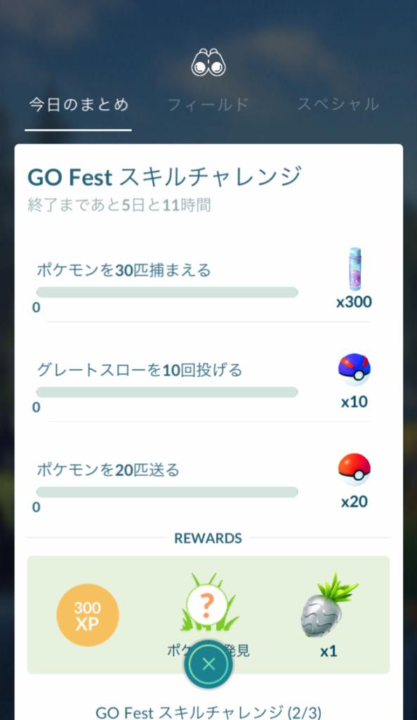 GoFestスキルチャレンジ2
