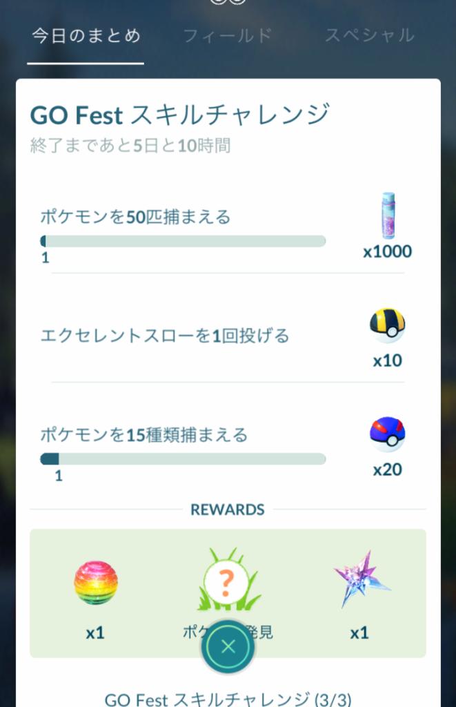 GoFestスキルチャレンジ3