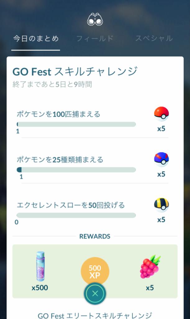 GoFestスキルチャレンジエリート