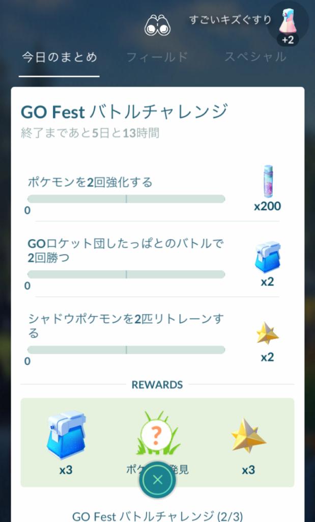 GO Festバトルチャレンジ2