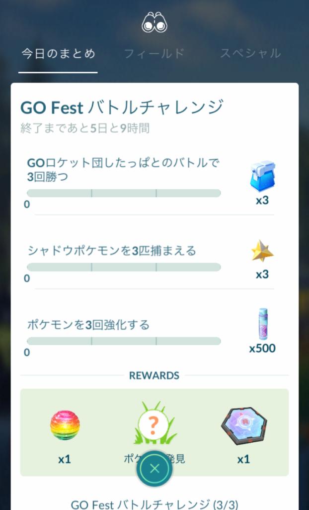GO Festバトルチャレンジ3
