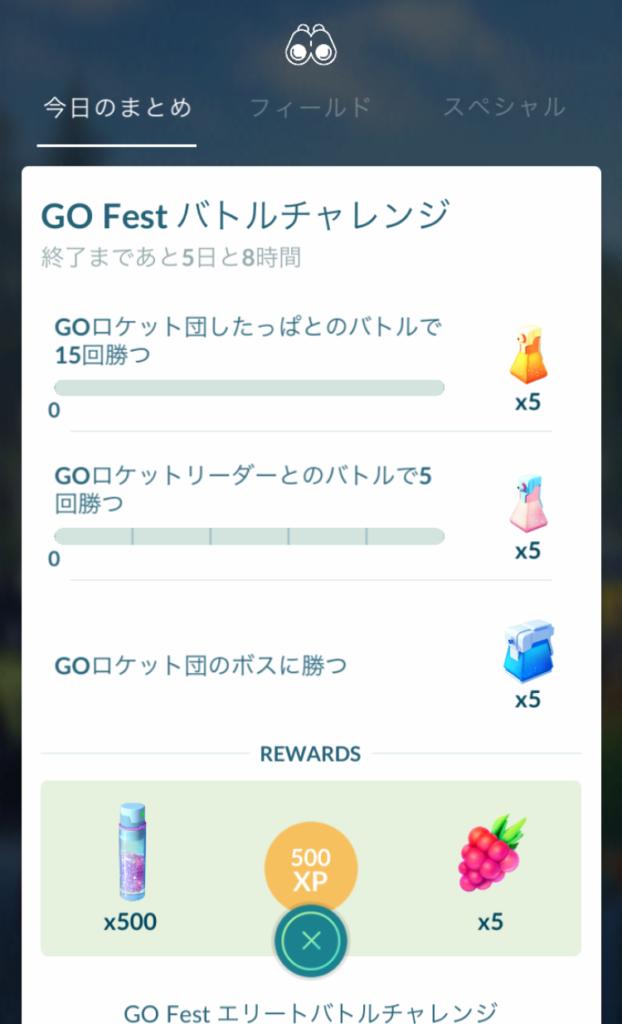 GO Festバトルチャレンジ4