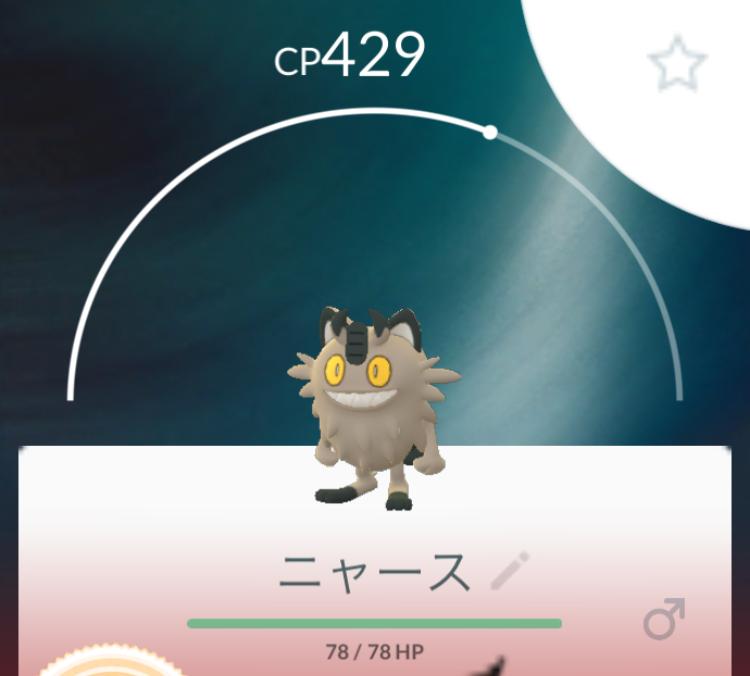 ポケモン go セレブ レーション 2020